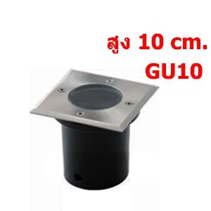 ไฟ UP LIGHT ING-SGU-ขั้วGU10