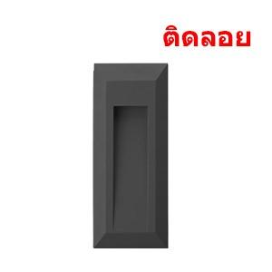 ไฟบันได-HANA-C-1W-LED